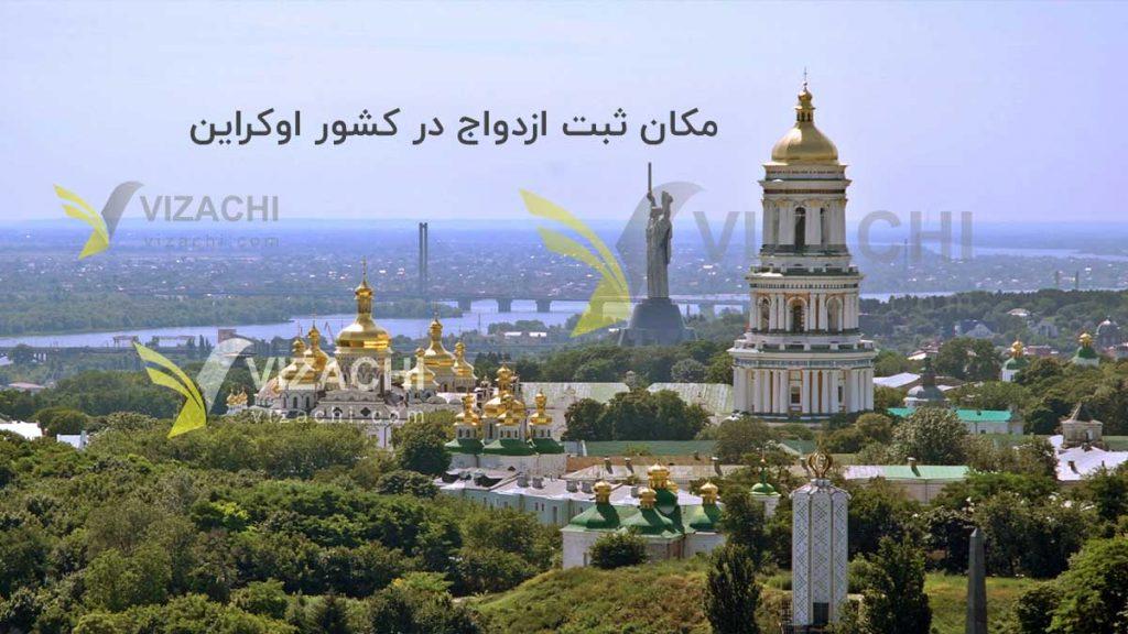 اقامت ازدواجی اوکراین ، اقامت از طریق ازدواج ،  ویزا ویزای مهاجرت اخذ اقامت دائم اوکراین از طریق ازدواج ۲۰۲۱ ، قوانین ازدواج