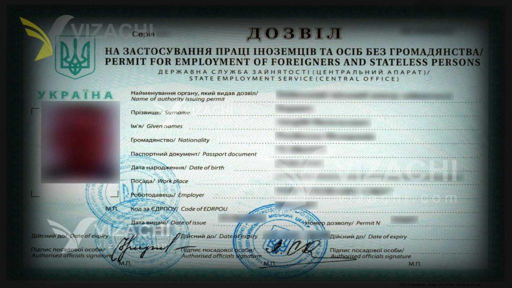 ویزای کاری ثبت شرکت در اوکراین مدارک مهاجرت به اوکراین هزینه ویزا اقامت کار استخدام کاری اکراین خانواده ویزا تحصیلی دانشجویی ازدواج حضانت